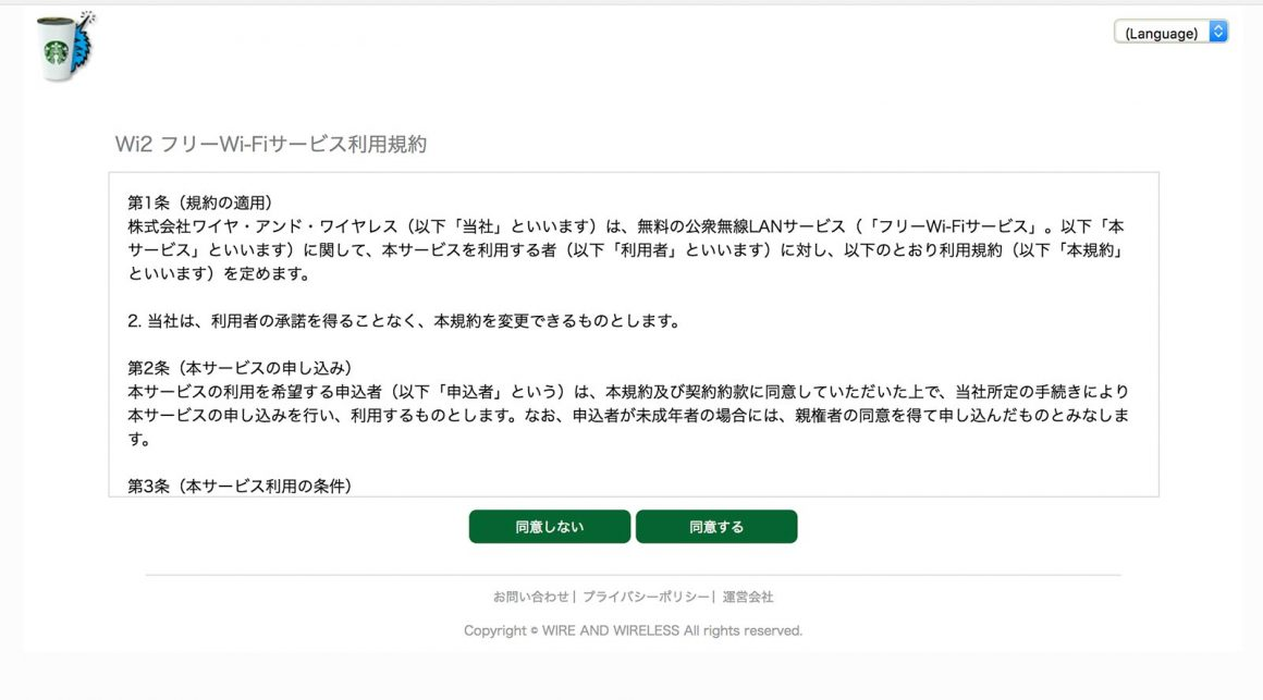 スターバックスログインWi-Fi画面で「同意する」という緑のボタンをクリックする