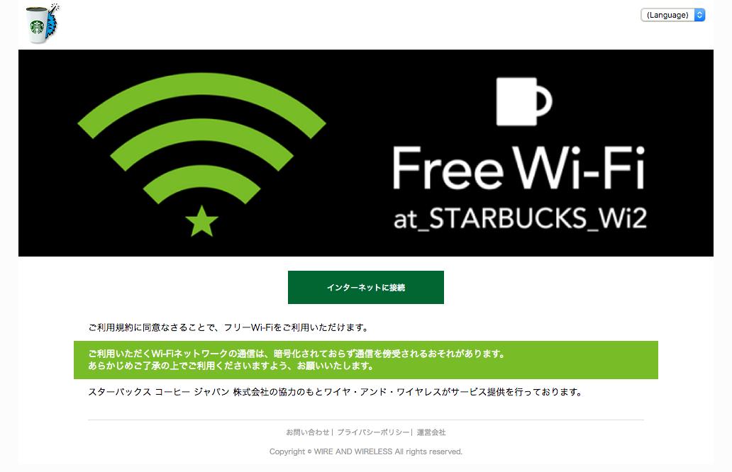 at_STARBUCKS_Wi2ログインページ