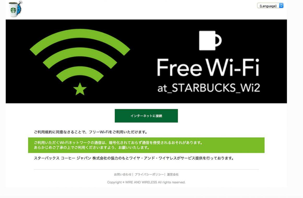 スターバックスログインWi-Fi画面で「インターネットへ接続」という緑のボタンをクリックする