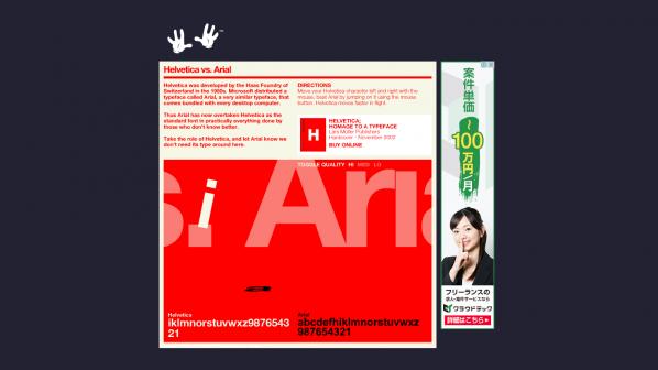 HelveticaVSAraial