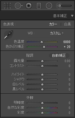 色温度の調整