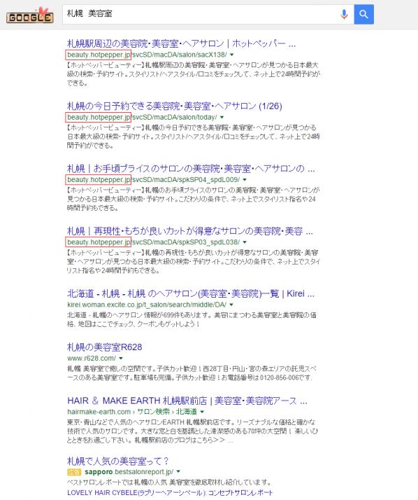 札幌美容室の検索結果