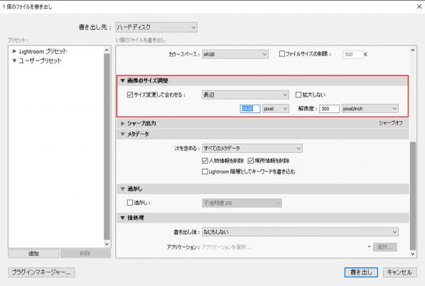 ファイルサイズの設定を行うことができる。縦横の長辺どちらかの長い方に合わせてリサイズされる。