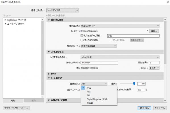 ファイル設定、画像形式、画質やファイルサイズ、カラースペースなどを設定できる