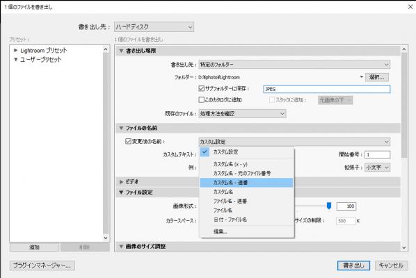 ファイルの名前→カスタム設定→カスタム名連番を選ぶことで好きな名前+連番のファイル名が付けられる
