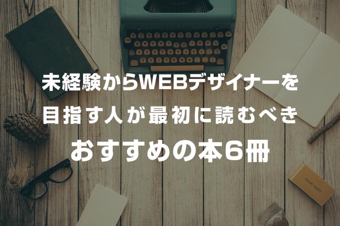 web-beginner-title
