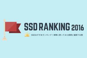 SSDおすすめランキング2016年版