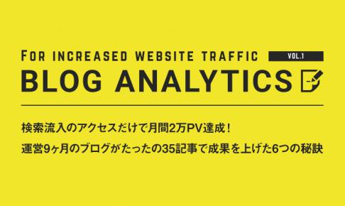 検索流入のアクセスだけで月間2万PV達成! 運営9ヶ月のブログがたったの35記事で成果を上げた6つの秘訣
