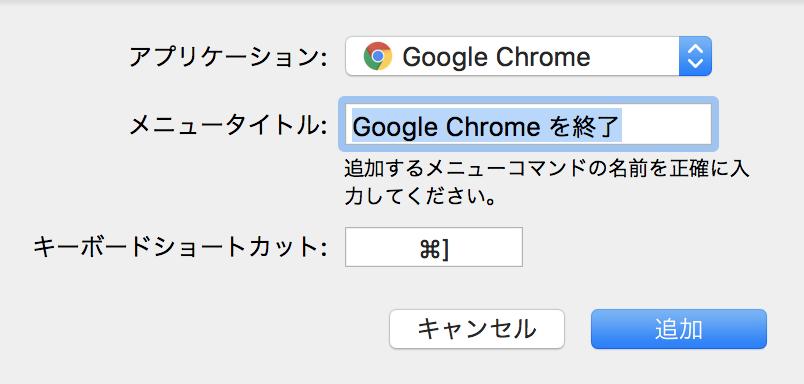 Google Chrome を終了と入力する
