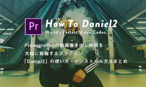PremiereProの動画書き出し時間を大幅に短縮するプラグイン「Daniel2」の使い方・インストール方法まとめ