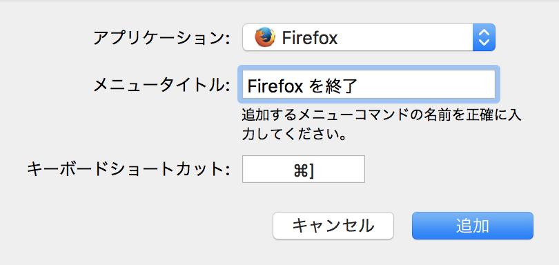 FirefoxでCommand+Qを無効にする