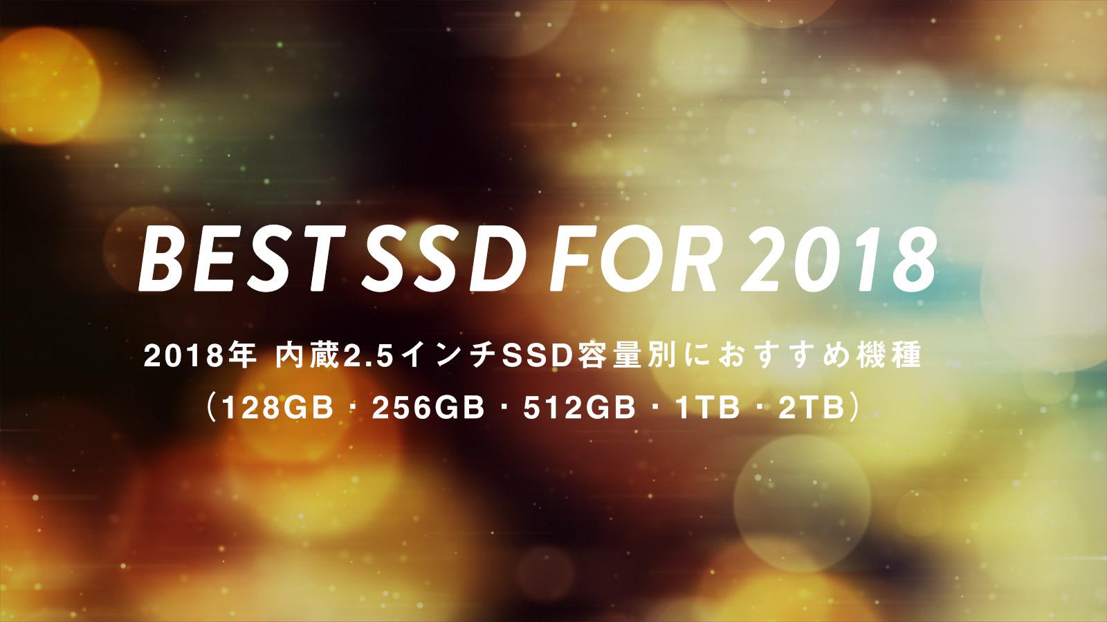 2018年 内蔵2.5インチSSD容量別におすすめ機種 (128GB・256GB・512GB・1TB・2TB)