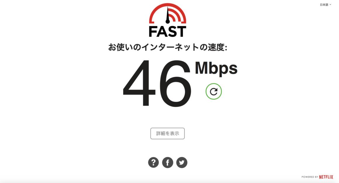 Softbankテザリングの通信速度46Mbpsが出たときのスクリーンショット